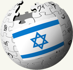 File:Israel wikipedia.jpg
